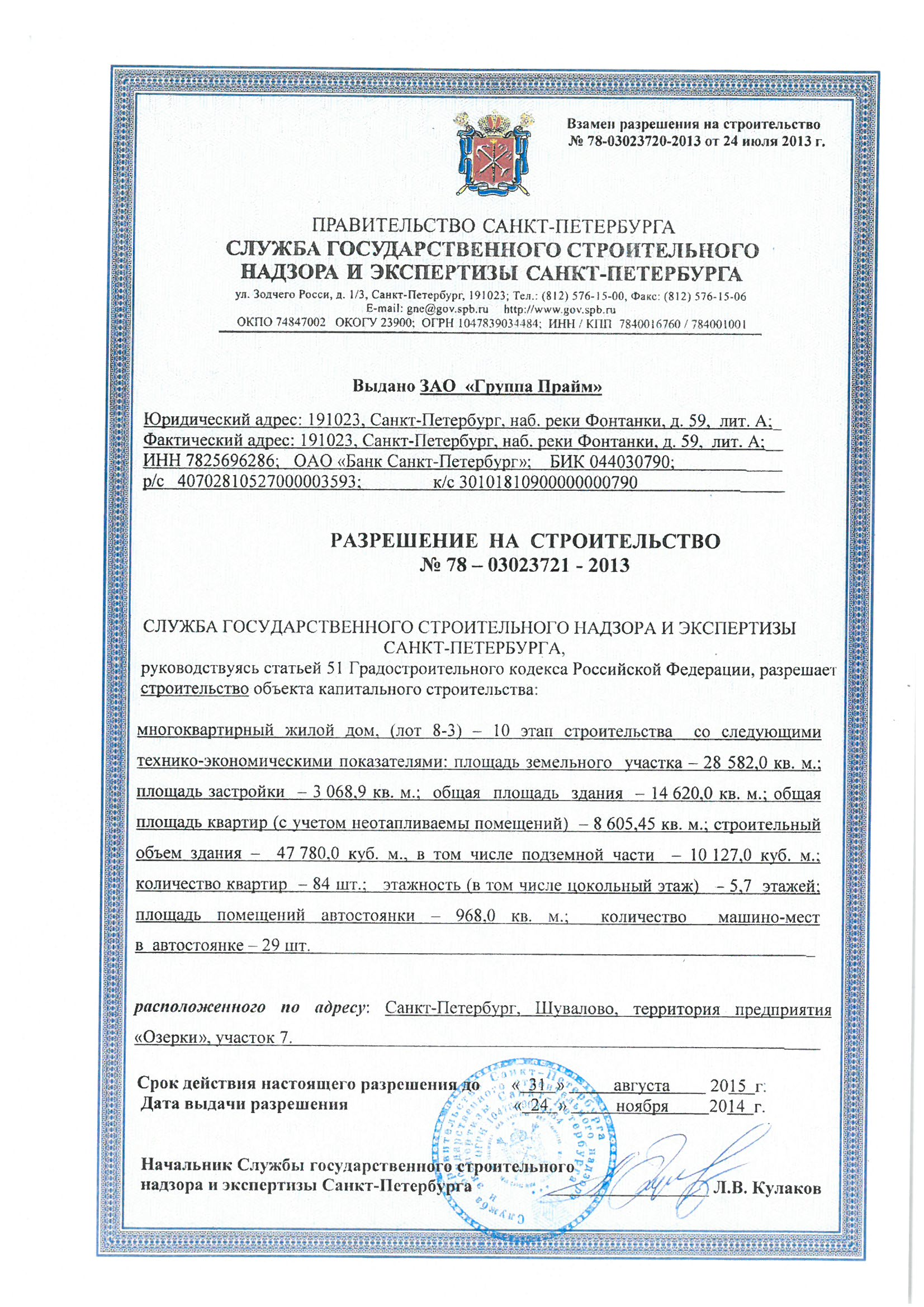 список разрешений на строительство в санкт-петербурге прекращена