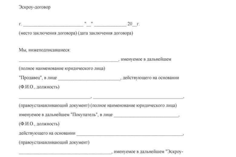 На фото — примерная форма договора эскроу