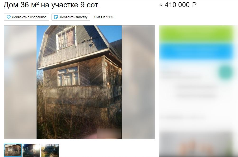 На фото - объявление о продаже дома с правом выкупа